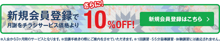 新規会員登録で10%OFF