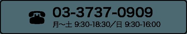 03-3737-0909 受付時間 月~土 9:30-18:30/日 9:30-16:00
