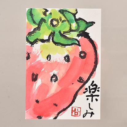 いちごの絵手紙を描く