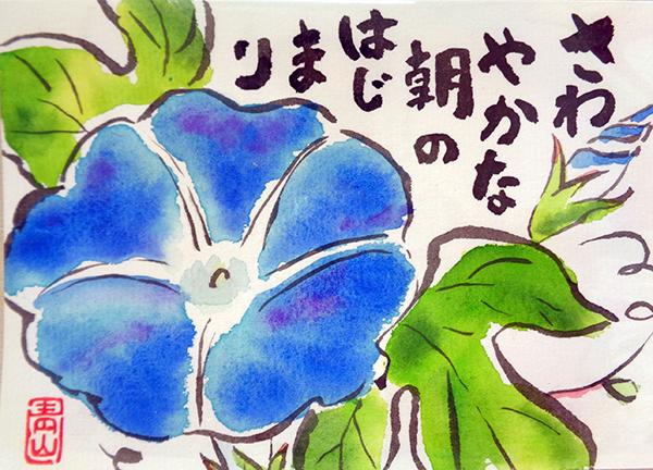 季節の絵手紙を描く